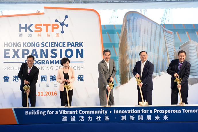 Hong Kong Science Park Shovel Ceremony